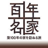 BS朝日「百年名家」