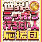 """TV Tokyo """"Sekai! Nippon Ikitai hHito Oendan"""""""