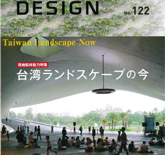 Magazine Ueyakato Landscape Japanese Garden Company In Kyoto