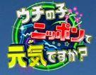 5/2 TBSテレビ『ウチの子、ニッポンで元気ですか?』